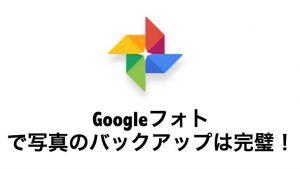 googlephoto-728x410