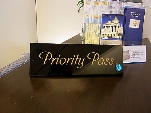 世界の空港ラウンジが使えるプライオリティパスを一番安く手に入れる方法