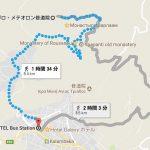 メテオラまでのバスの時刻と料金と観光にかかる所要時間