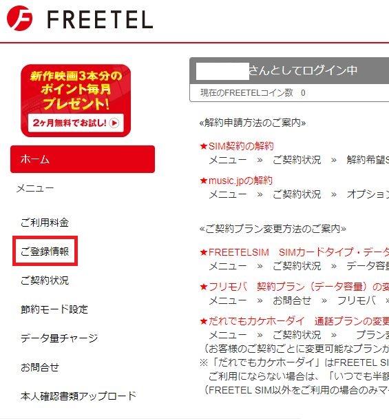 Freetelの登録クレジットカードを変更する