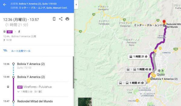 【キト】赤道記念碑・博物館への詳細な行き方と新しいアプローチ